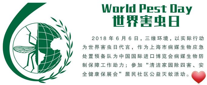千赢国际平台环境 世界害虫日