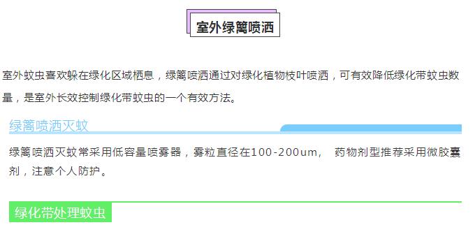 千赢国际平台环境 灭蚊篇38