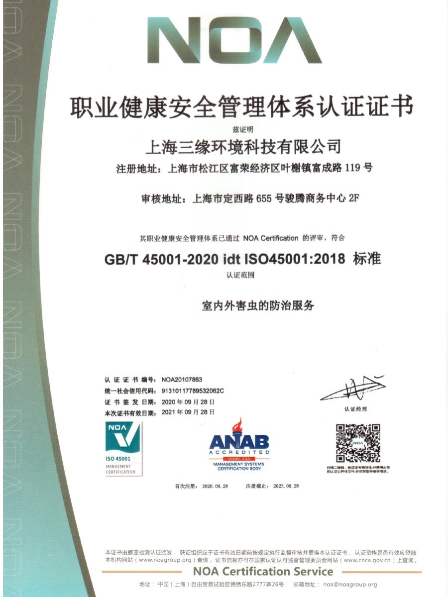 职业健康安全管理体系认证证书大图.jpg