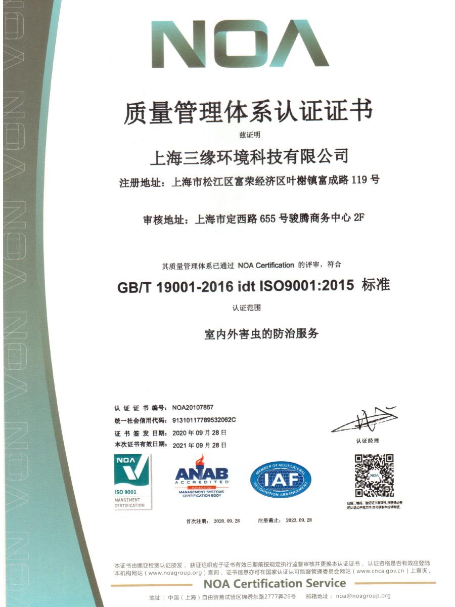 质量管理体系认证证书大图.jpg