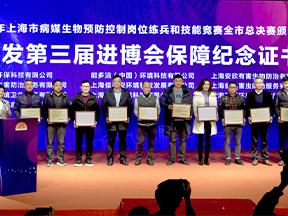 捷报|热烈祝贺三缘环境获上海市病媒生物防制大赛二等奖及多项荣誉!