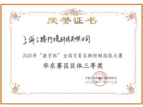 """2020年""""康宇杯""""全国有害生物防制技能大赛华东赛区团体三等奖"""