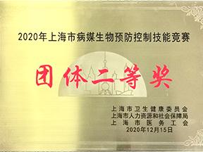 2020年上海市病媒生物预防控制技能竞赛二等奖