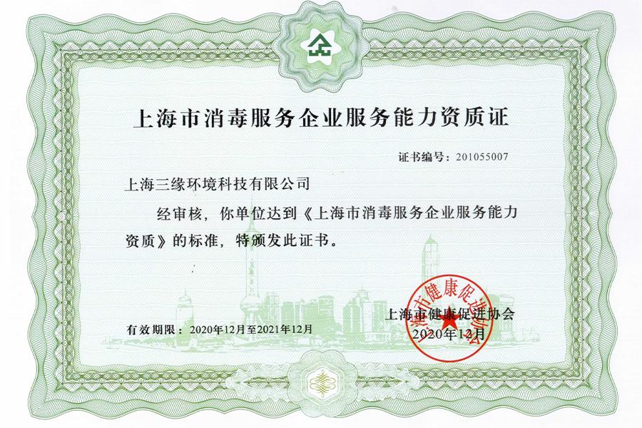 上海市消毒能力资质证大图.jpg
