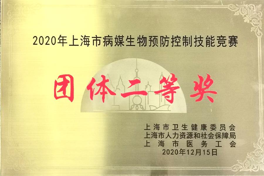 2020年上海市病媒生物预防控制技能竞赛二等奖大图.jpg