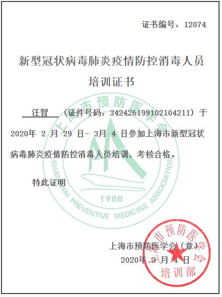 汪智新冠证书.png
