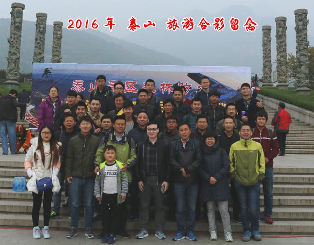 2016泰山旅游1.jpg