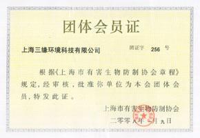 上海市有害生物防制协会会员证