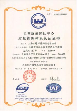 ISO 9001:2008质量认证