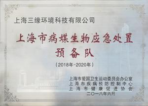 上海市病媒生物应急处置预备队