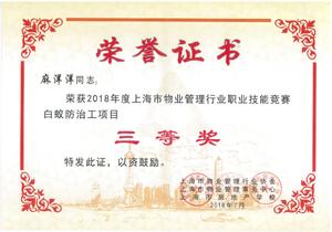 2018年上海市白�防治技能��三等��