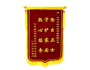 旌旗 - 除虫卫士 守护家园 热心服务