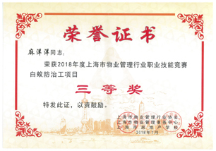 2018年上海市白蚁防治技能竞赛三等奖