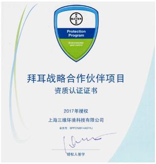 拜耳全球战略合作伙伴资质认证