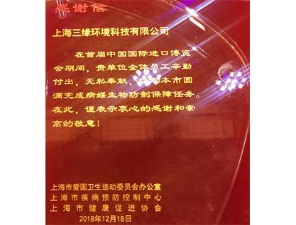 国际进口博览会病媒生物防制保障证书